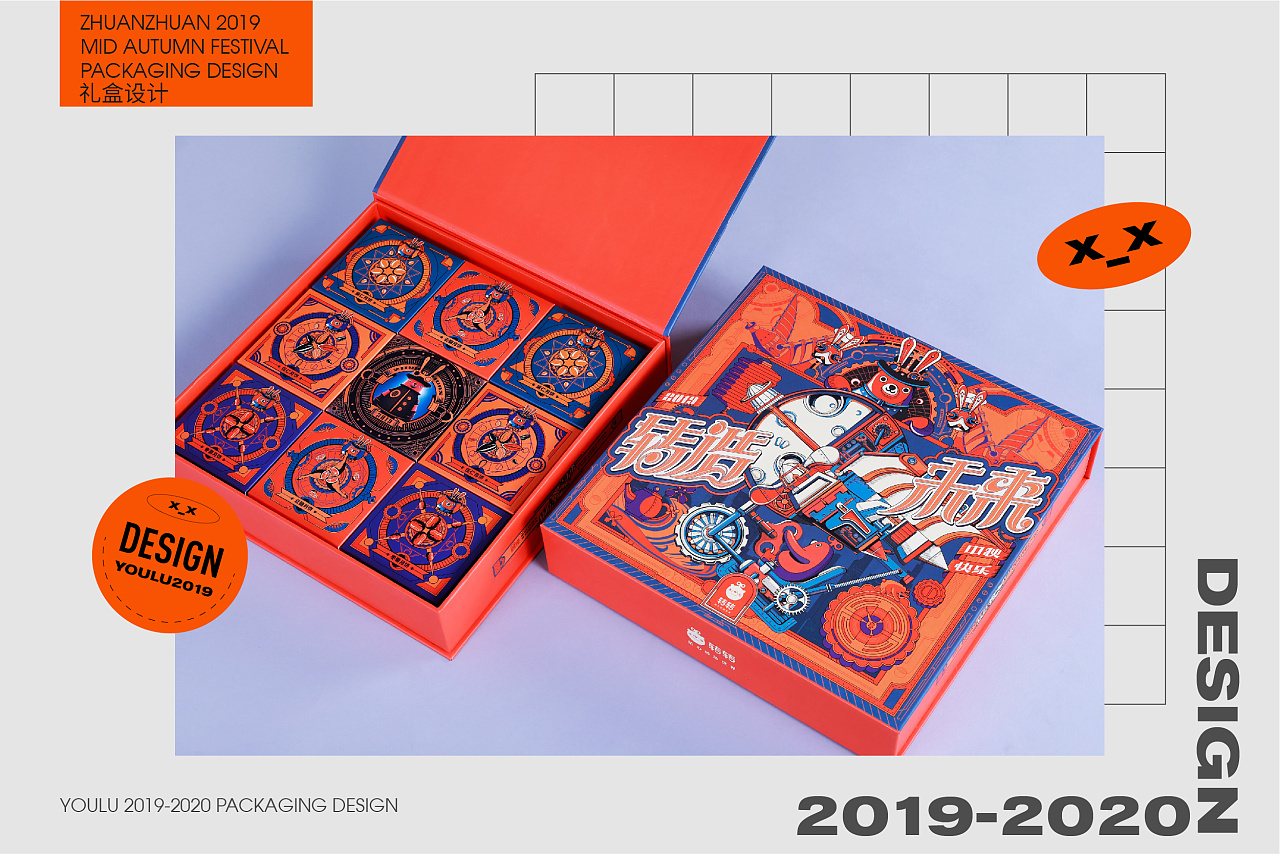 Packaging Design of 2020 Gift Box