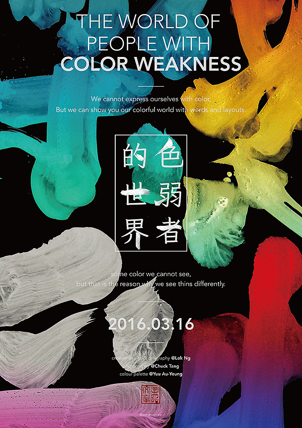 THE WORLD OF PEOPLE WITH COLOR WEAKNESS
