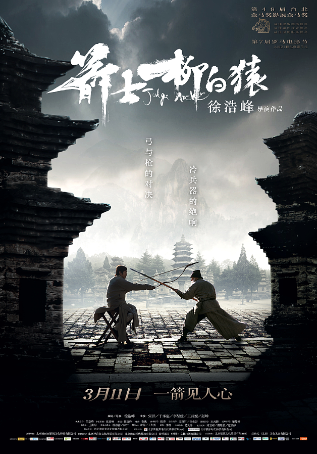 Movie Poster Design with Traditional Chinese Font Style
