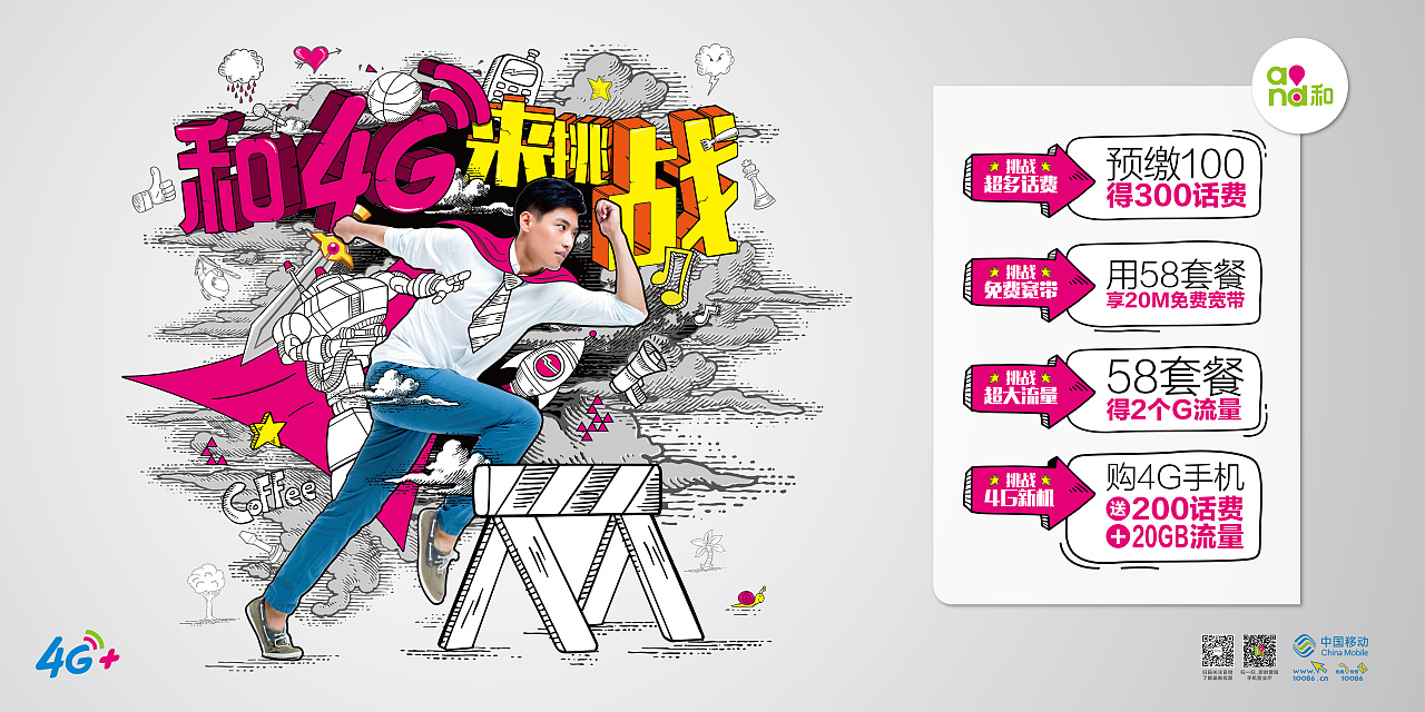China Mobile Poster Advertising Design