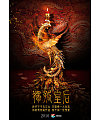 """Queen Dugu"" China Queen Series Movie Poster"