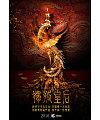 """Queen Dugu"" China Queen Series Movie Poster"