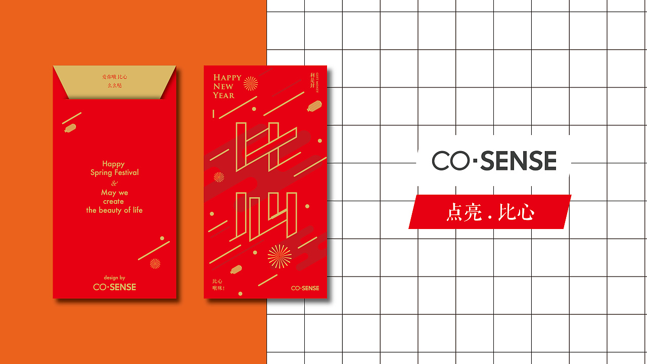 9p Red envelope design in China