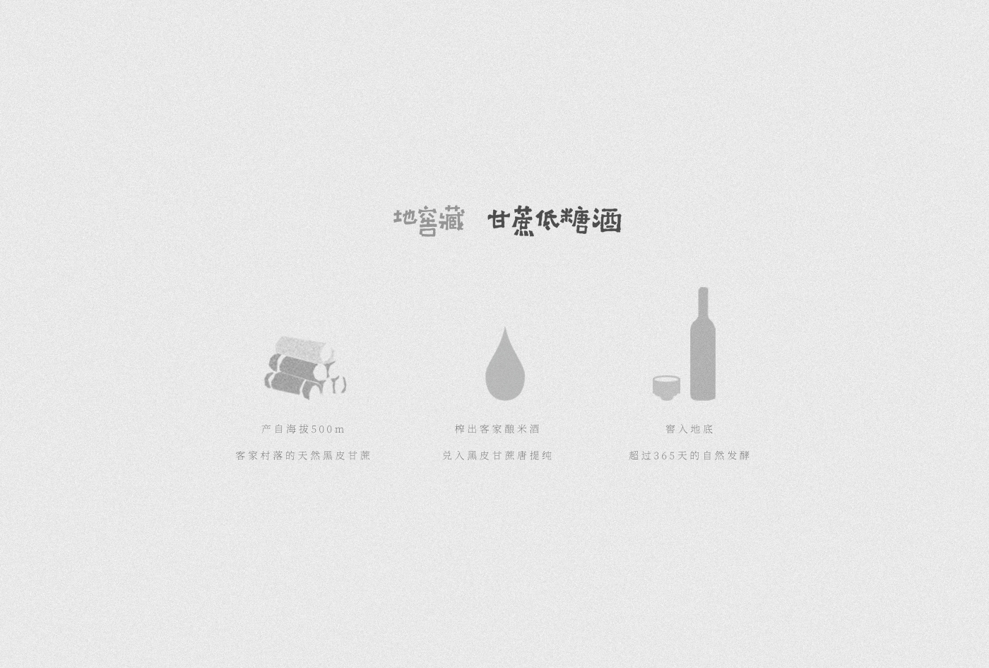 13P WengCheng Liquor Packaging Design