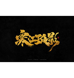 Permalink to Interesting Chinese Creative Font Design-Natural and unrestrained strokes under golden color fonts