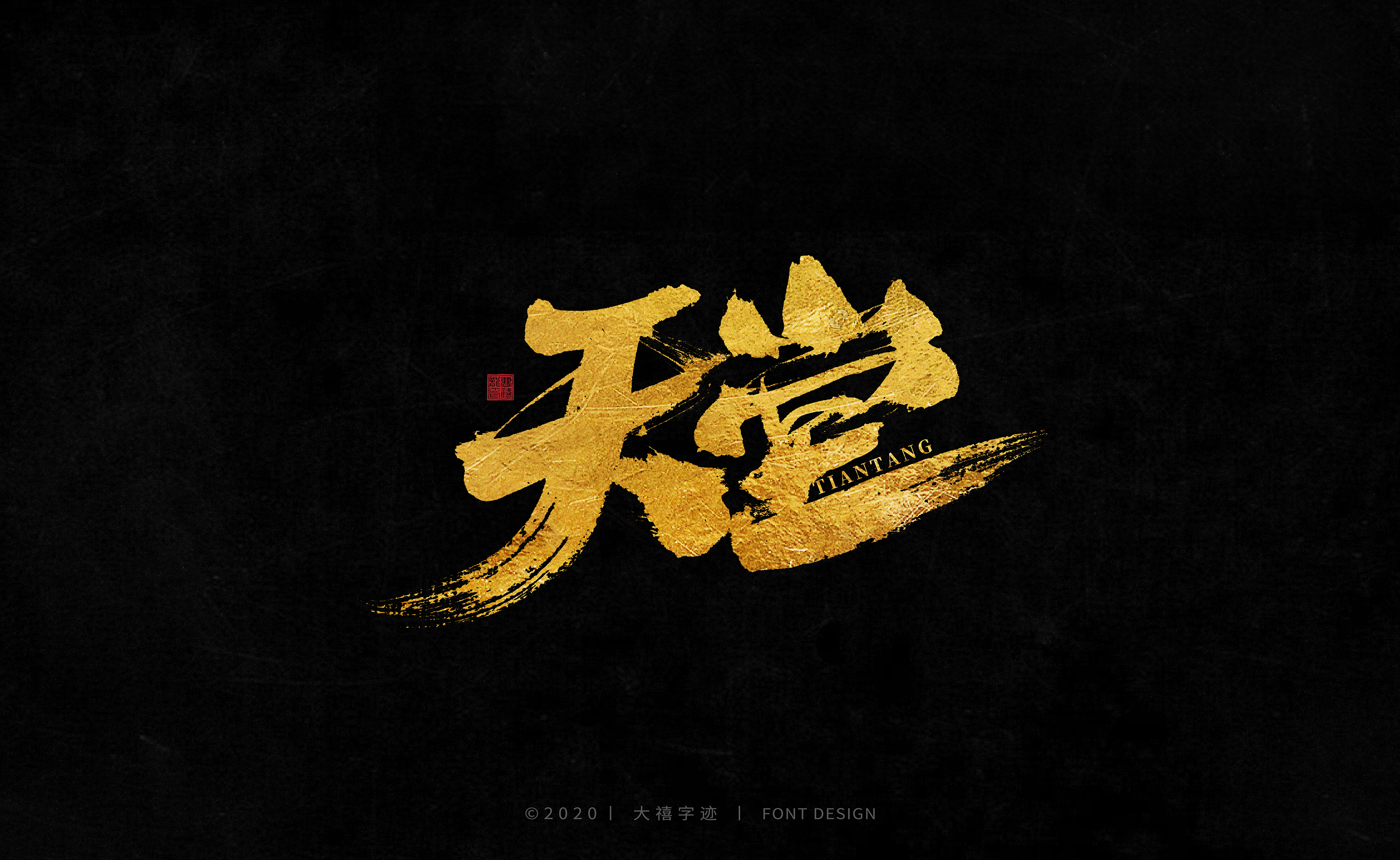Interesting Chinese Creative Font Design-Natural and unrestrained strokes under golden color fonts