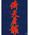 10P Wild Chinese Font Design