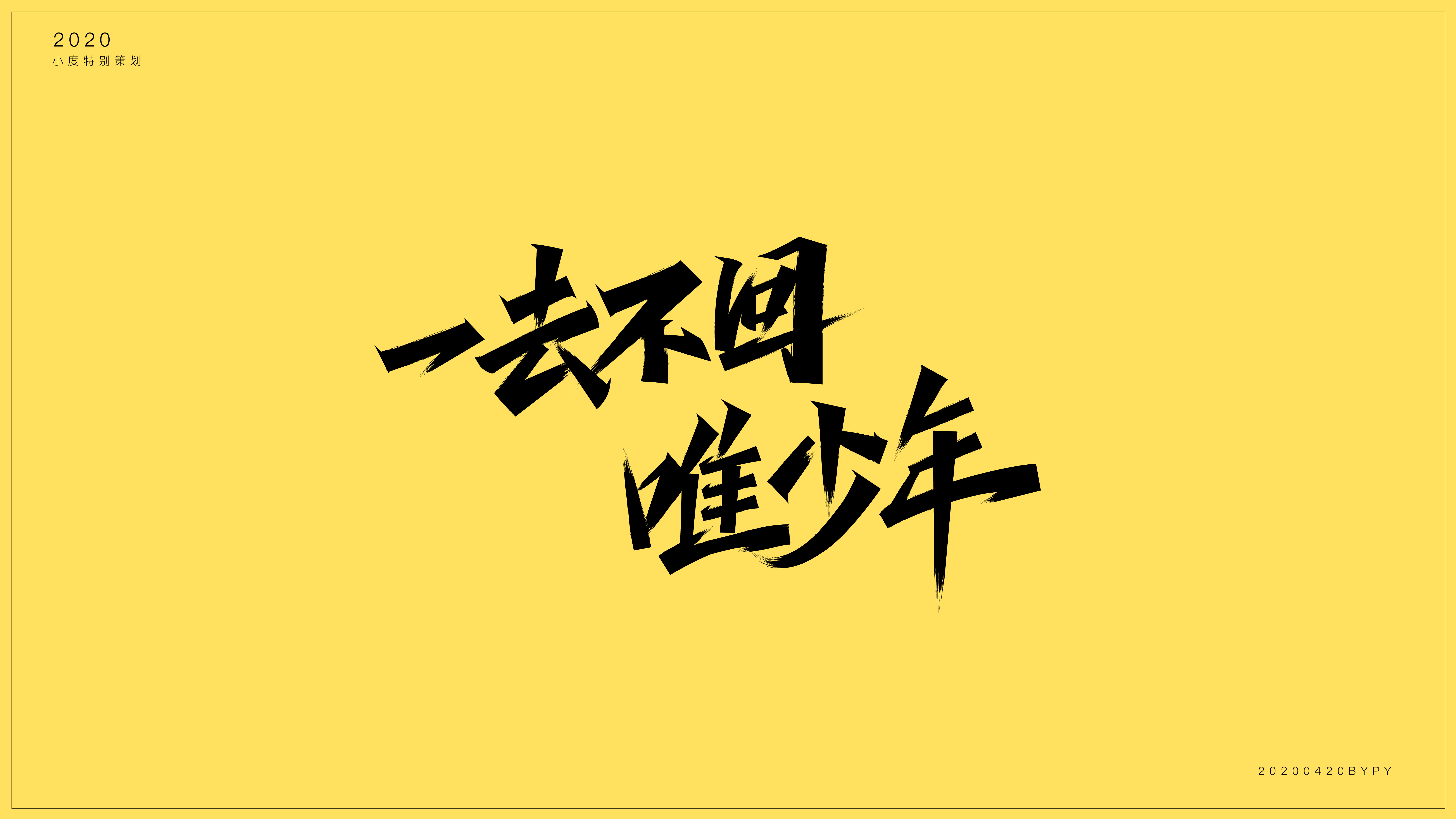 10P The latest issue of logo design in Chinese font