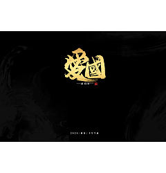 Permalink to 12P Golden Chinese Traditional Calligraphy Font Design