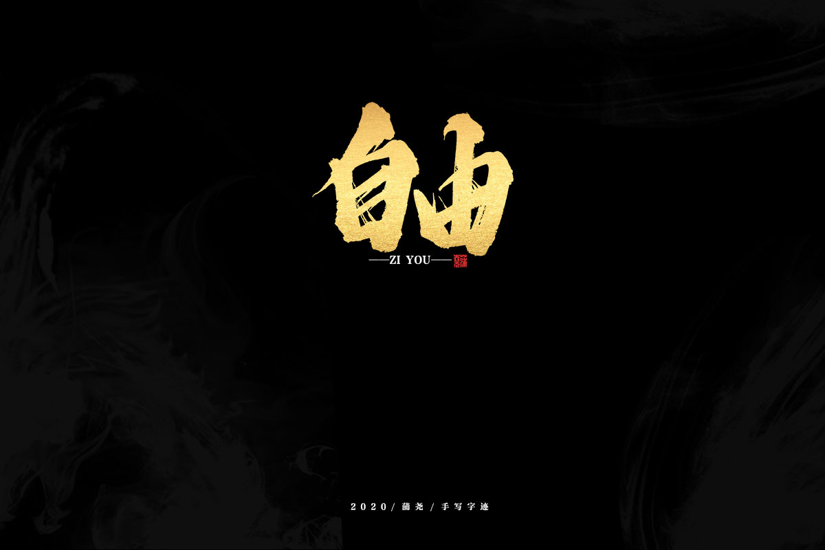 12P Golden Chinese Traditional Calligraphy Font Design