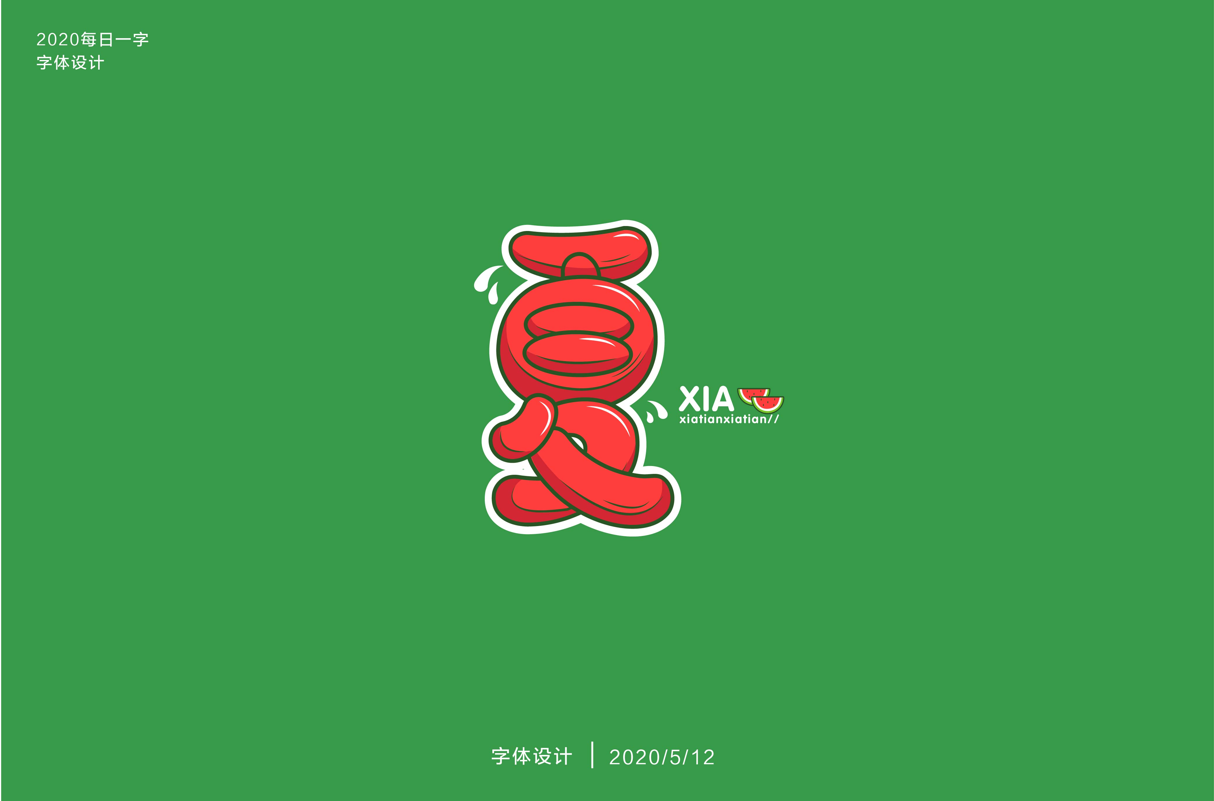 24P The Chinese character 'summer 夏'  - The Design of Chinese Fonts with Various Changes
