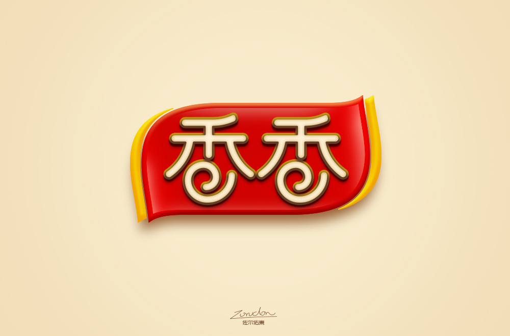 26P Font Teaching-Chinese Font Design