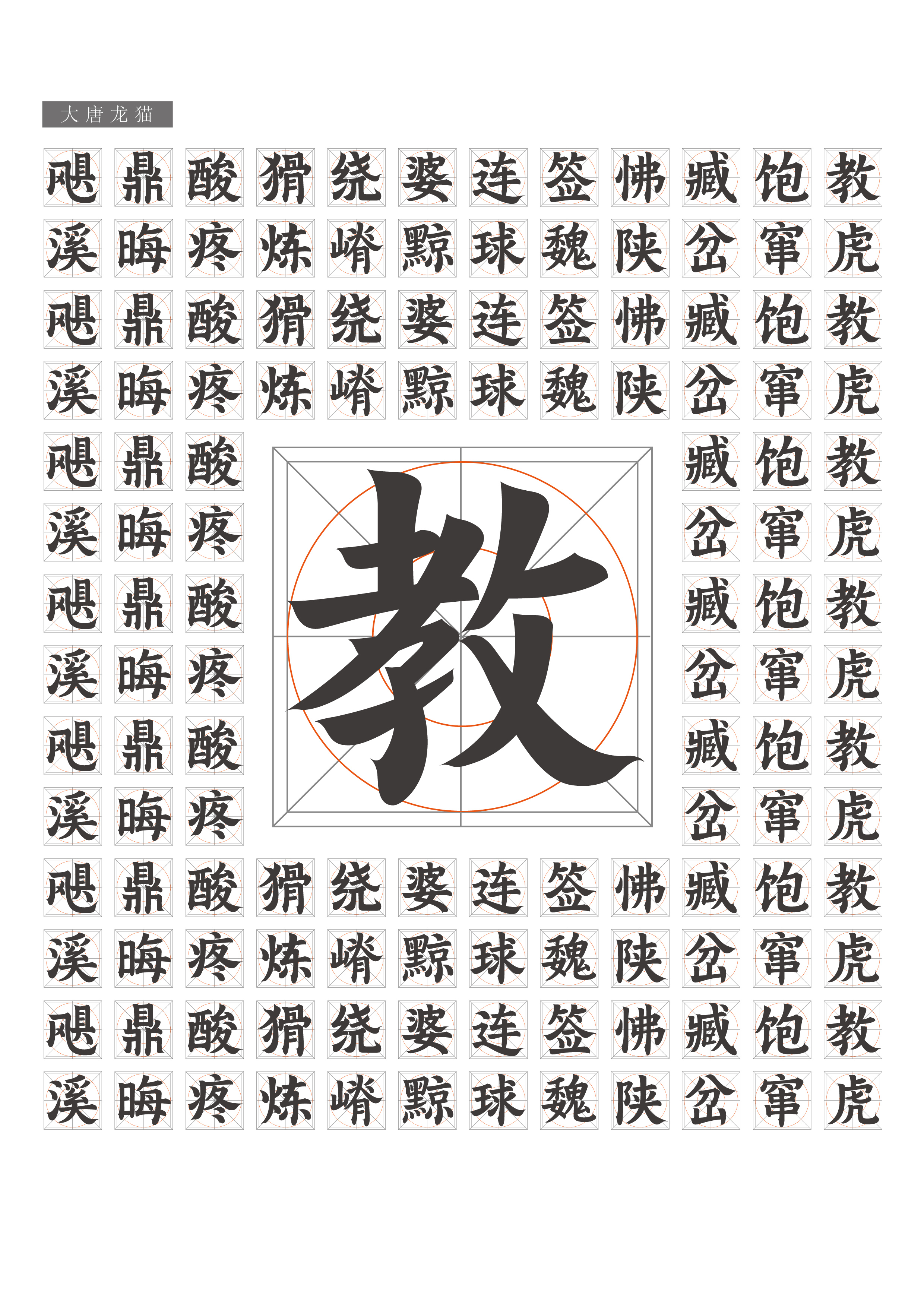 6P Font Creativity- Da Tang Long Mao