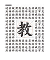6P Font Creativity- Da Tang Long Mao