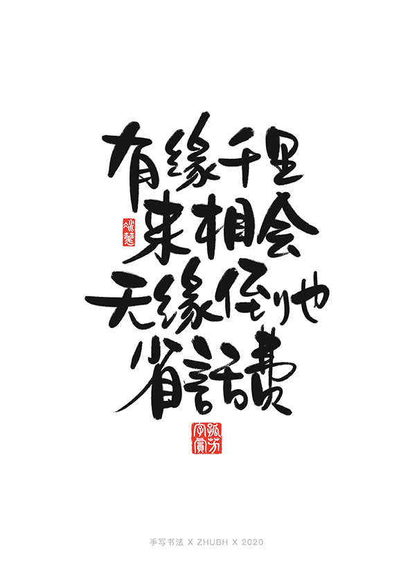 Interesting Chinese Creative Font Design-22PThose chicken soup statements that once cured your soul