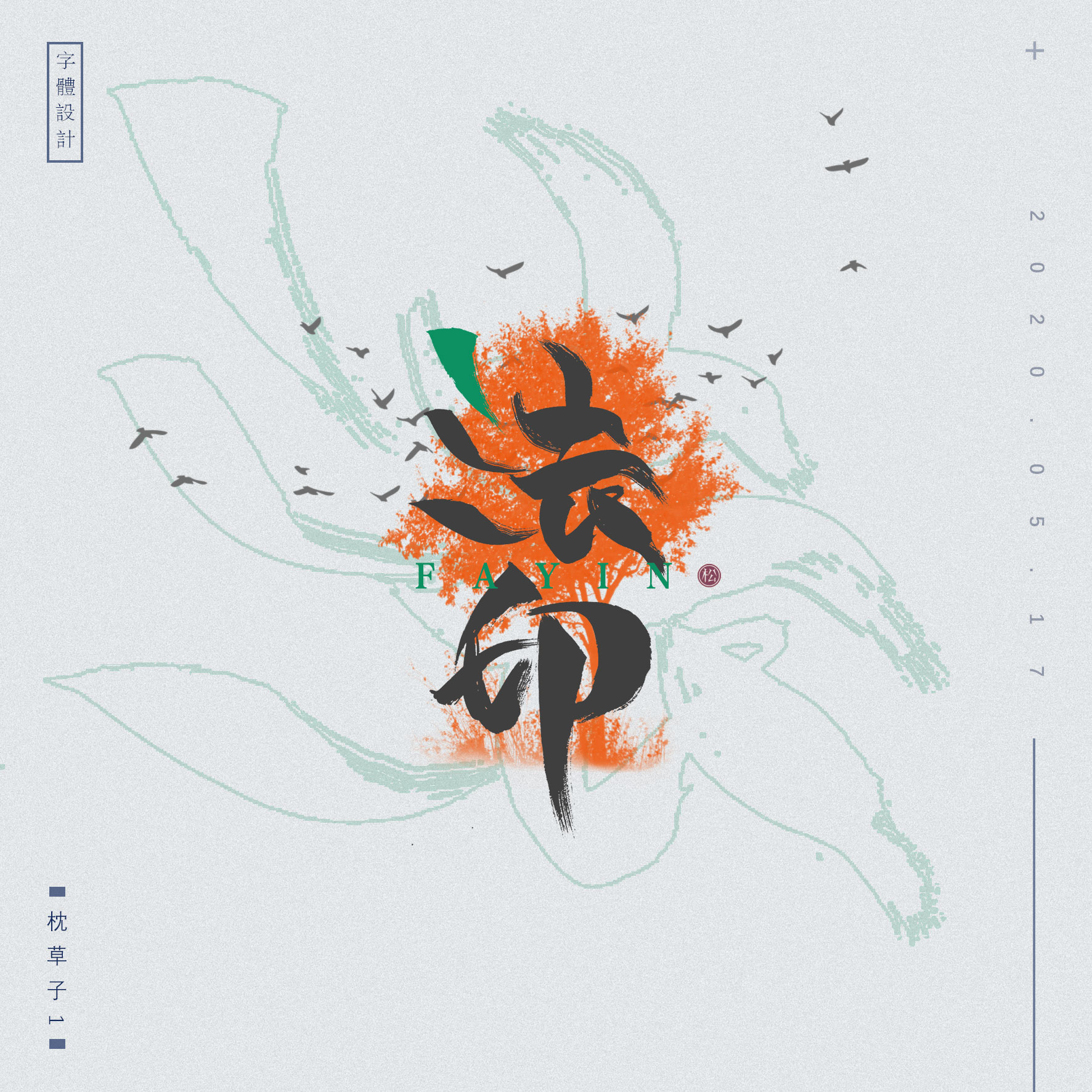 Interesting Chinese Creative Font Design-When painting and pictures merge together
