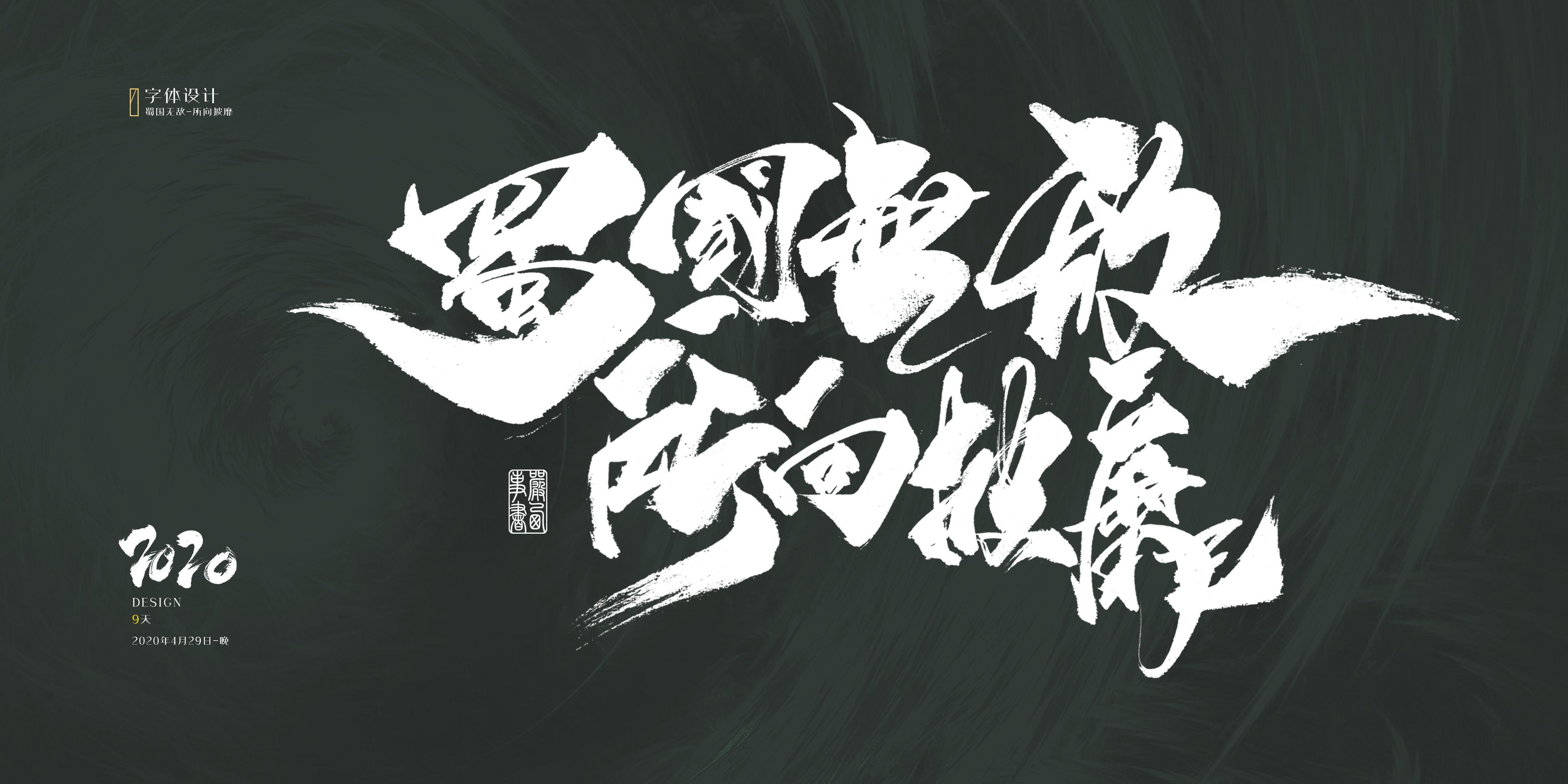 Interesting Chinese Creative Font Design-Stylish handwriting brush font design