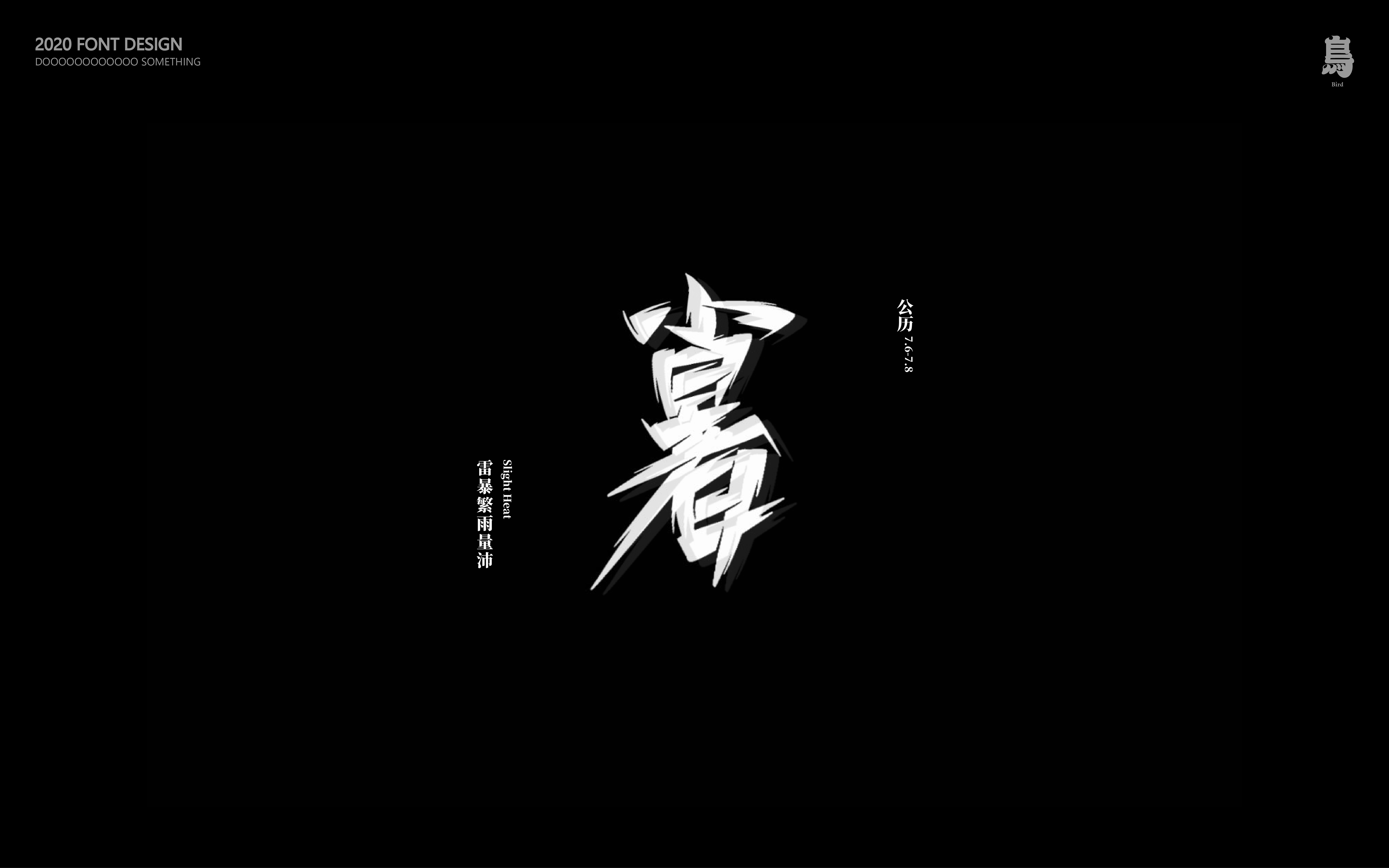 Interesting Chinese Creative Font Design-24 solar terms font writing