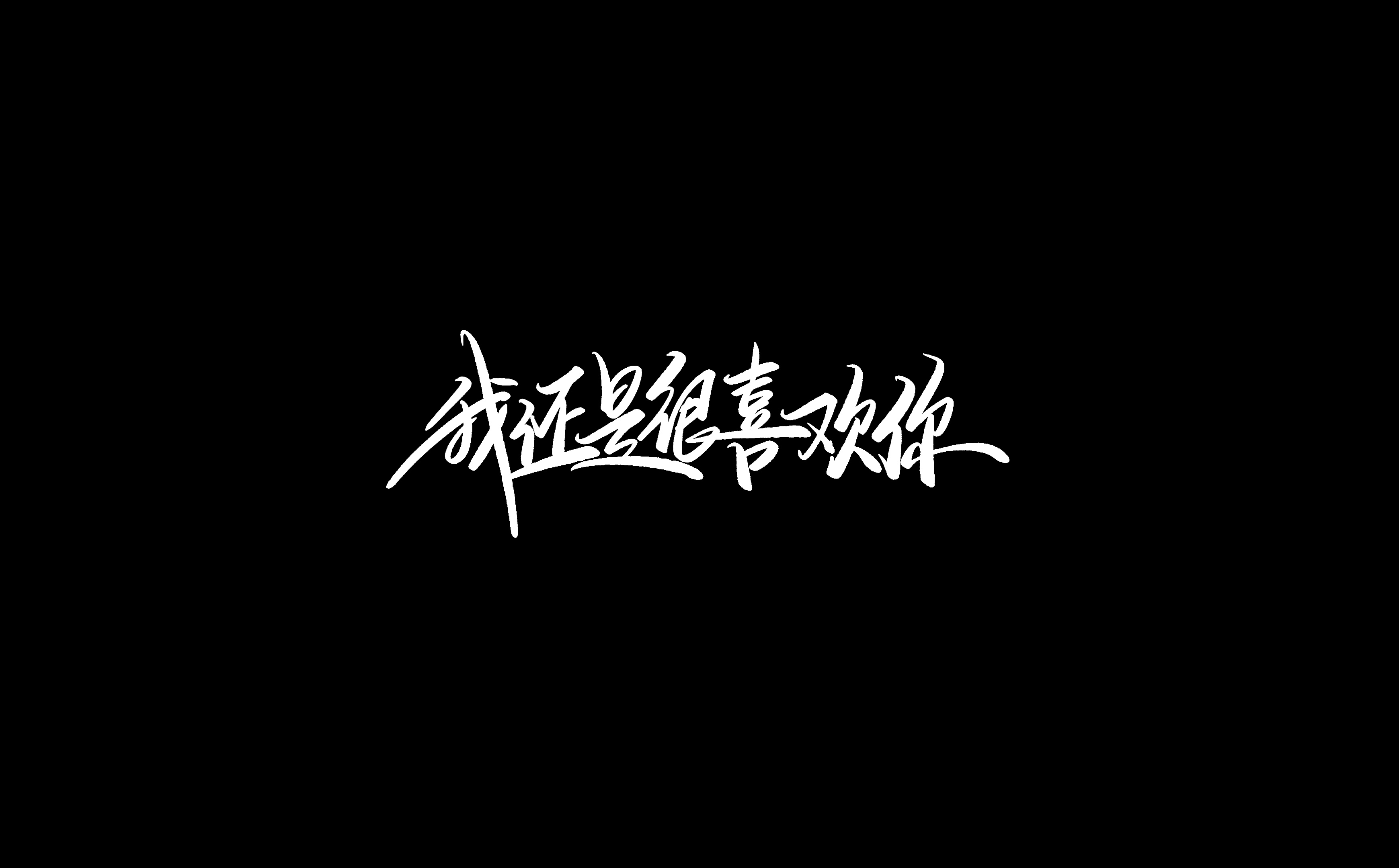 Interesting Chinese Creative Font Design-Font Design of Some Interesting Internet Catchwords
