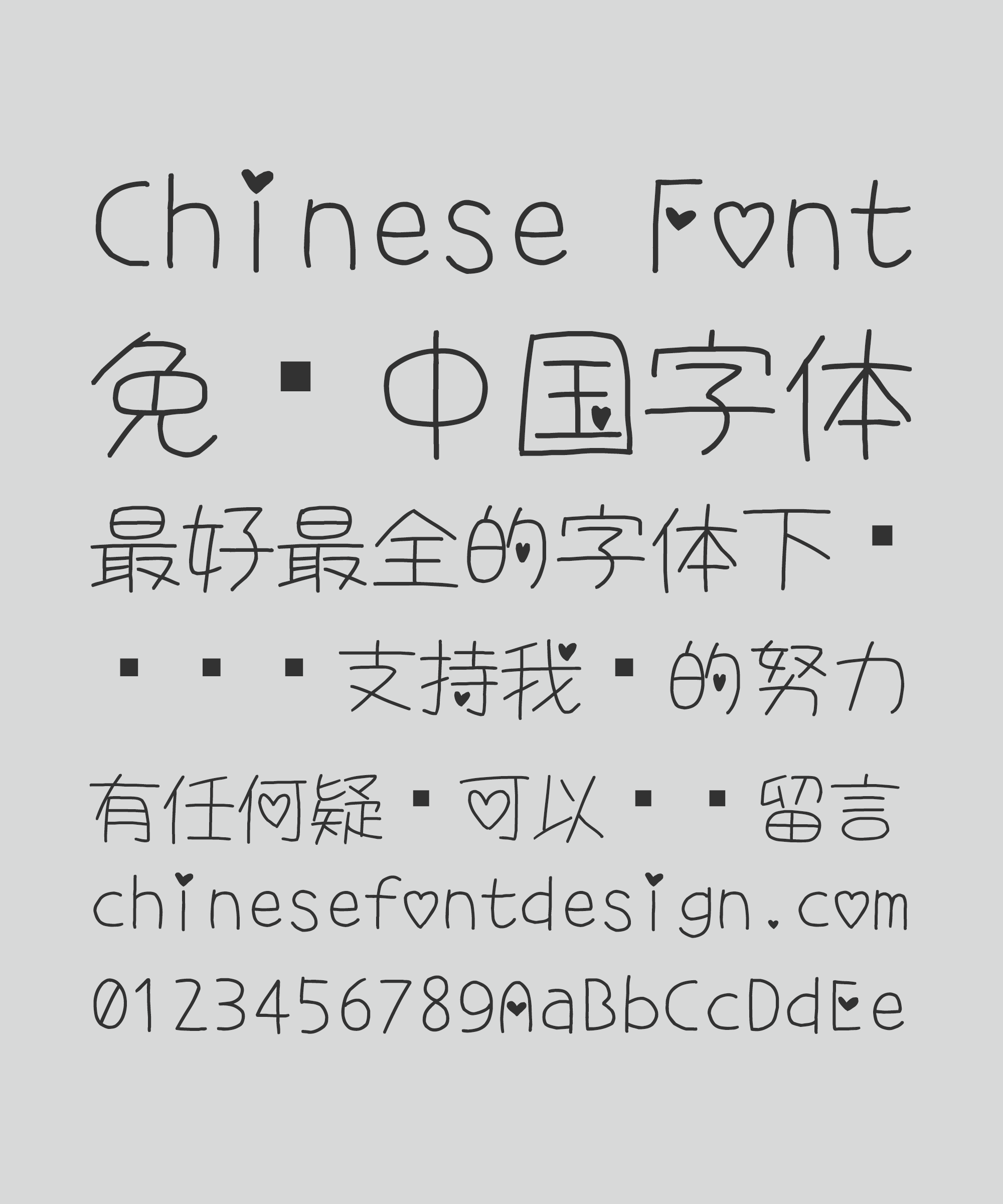 S2G Love (Incomplete font) Handwriting Chinese Font -Simplified Chinese Fonts