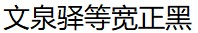 WenQuan Equal width - Bold Figure Chinese Font -Simplified Chinese Fonts