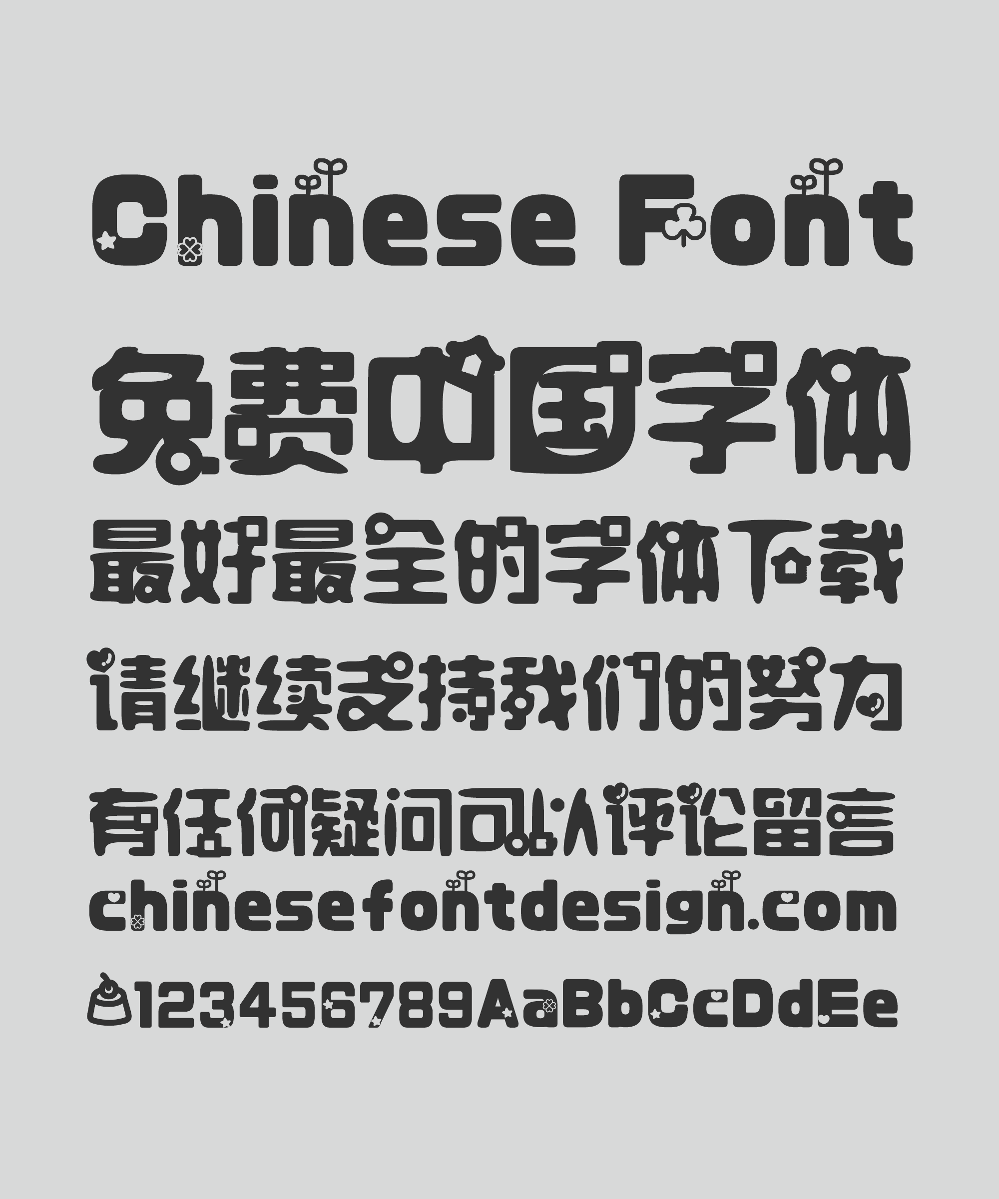 Witty New Work - Kids  Chinese Font-Simplified Chinese Fonts
