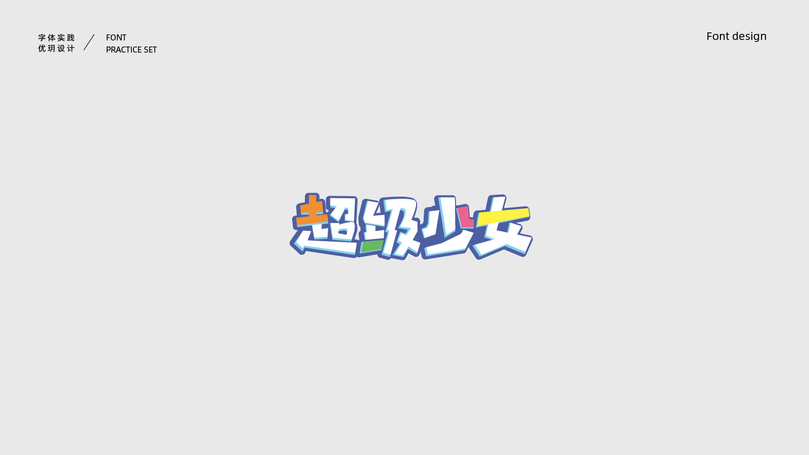 Interesting Chinese Creative Font Design-Colorful and lovely font design