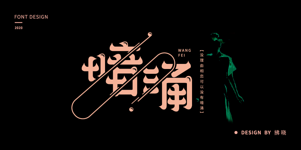 Interesting Chinese Creative Font Design-Font Design of Diablo Series