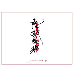 Permalink to Interesting Chinese Creative Font Design-Many possibilities for a group of words