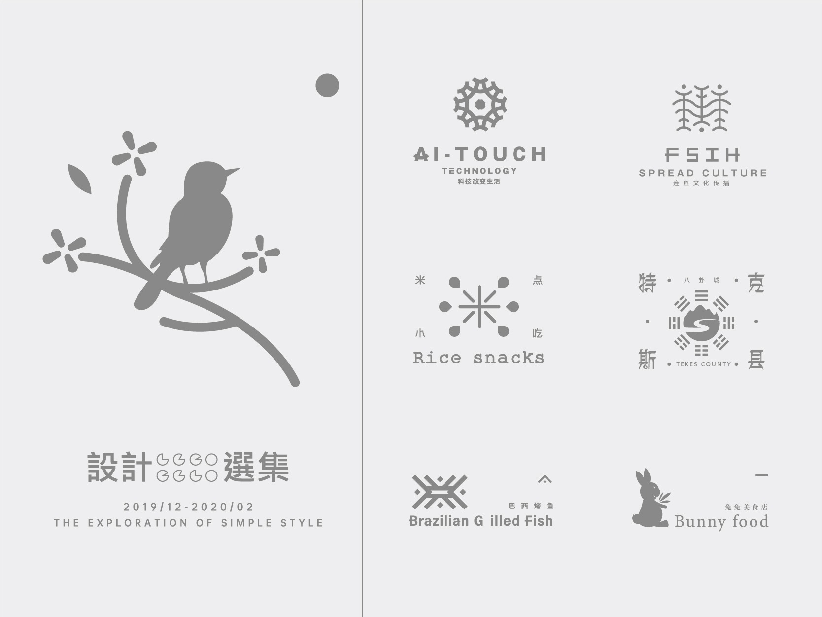 Clever layout of fonts and spaces