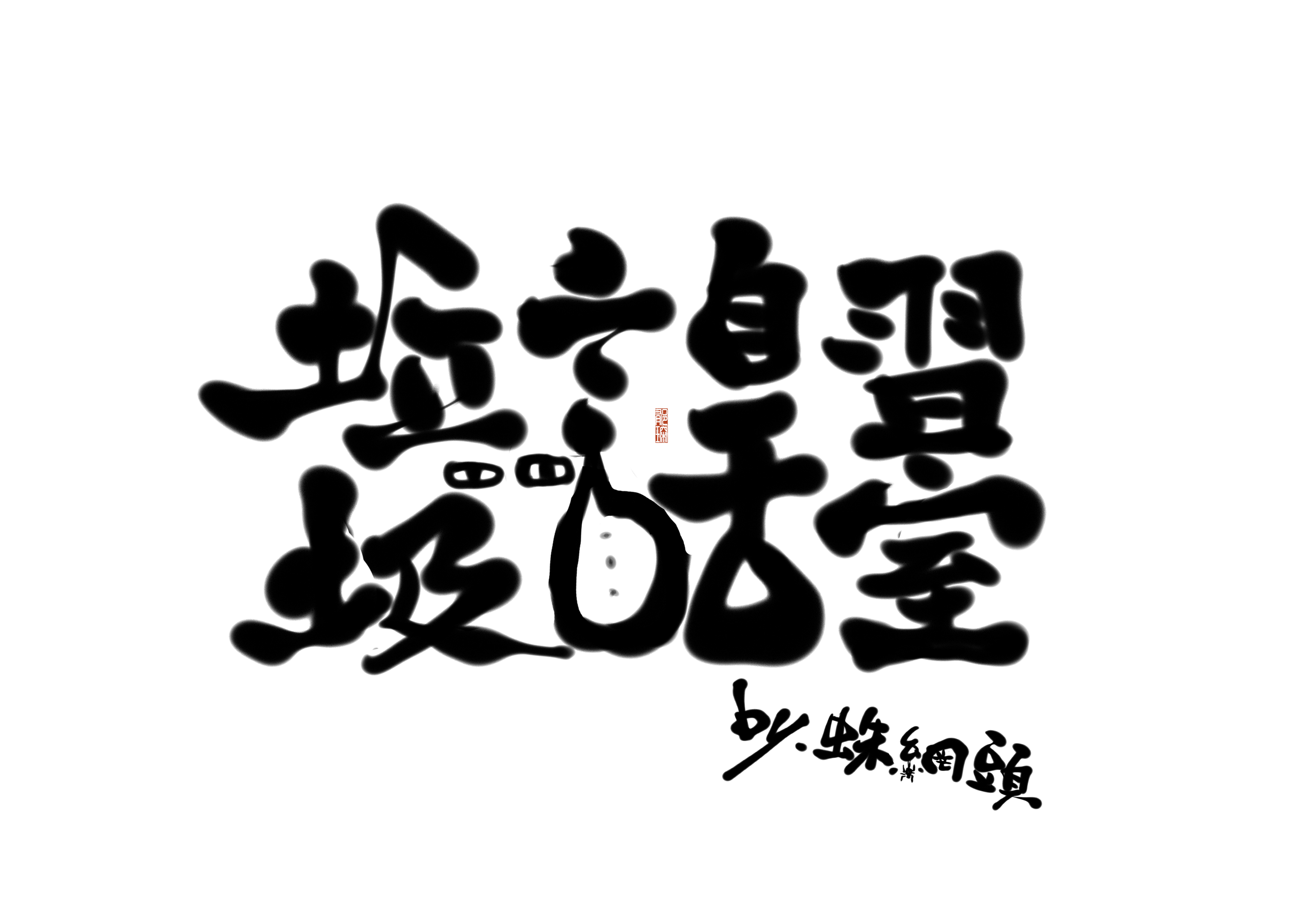 Interesting Chinese Creative Font Design-A collection of recent font exercises