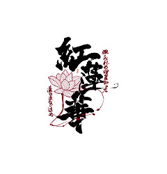 Permalink to Interesting Chinese Creative Font Design-A collection of recent font exercises