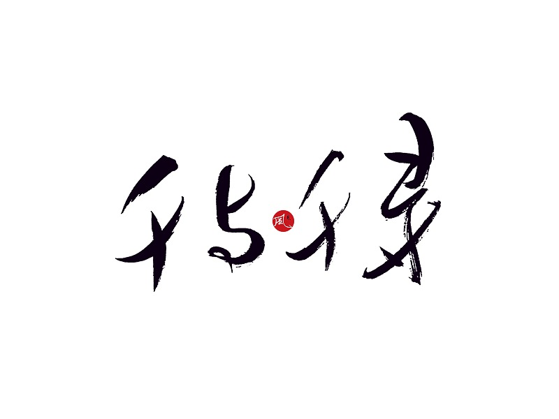 Sharp brush font design with Chinese charm