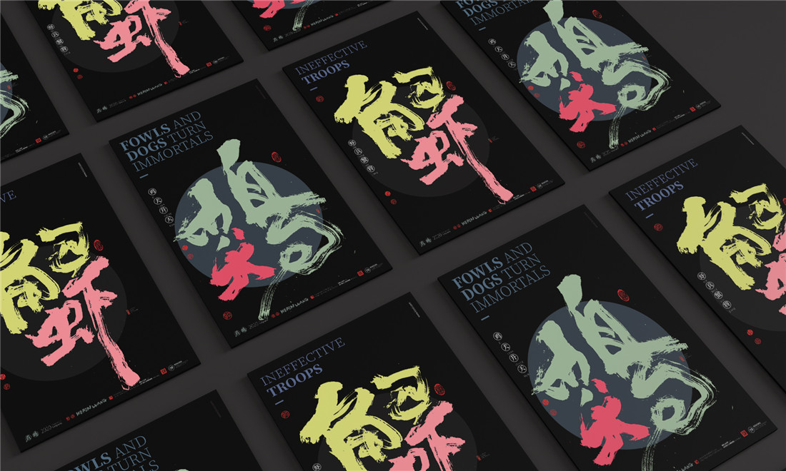 Interesting Chinese Creative Font Design-Calligraphy Application Exploration Series Love Story Series