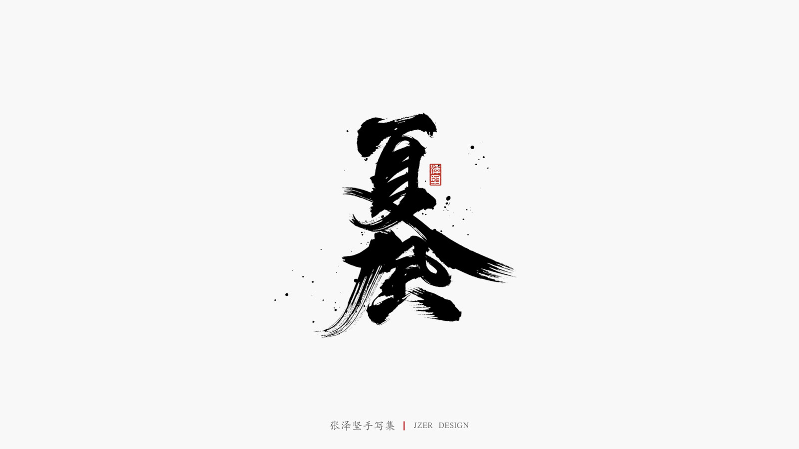 Interesting Chinese Creative Font Design-Insist on your persistence and love your love.