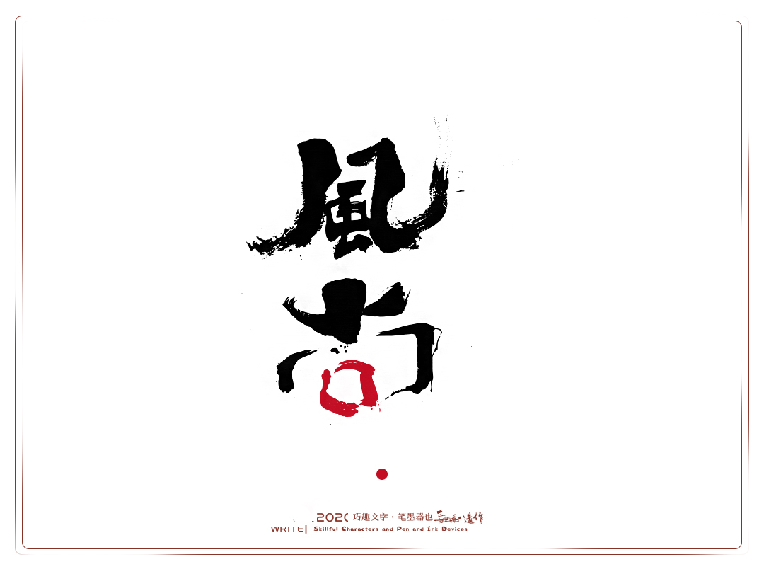 Interesting Chinese Creative Font Design-Cultural Self-Confidence Caused by National Tide