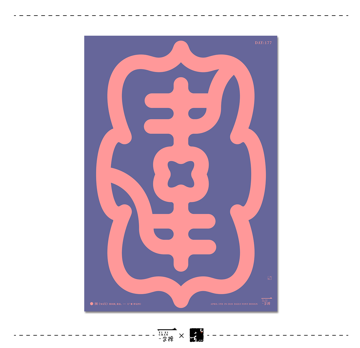 Interesting Chinese Creative Font Design-This strange shape, can you see what the word is