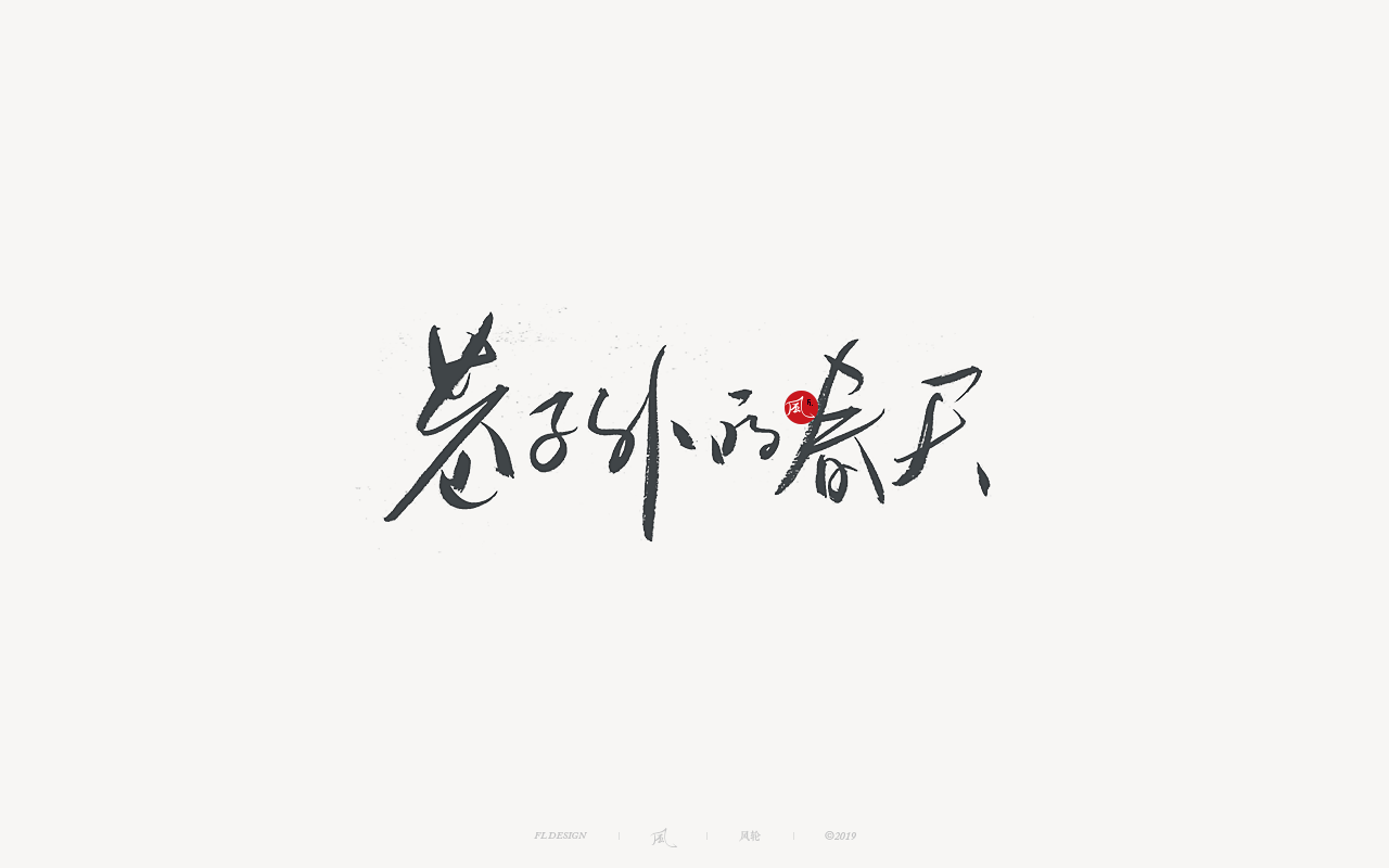Interesting Chinese Creative Font Design-If you are in full bloom, the wind will come from here.