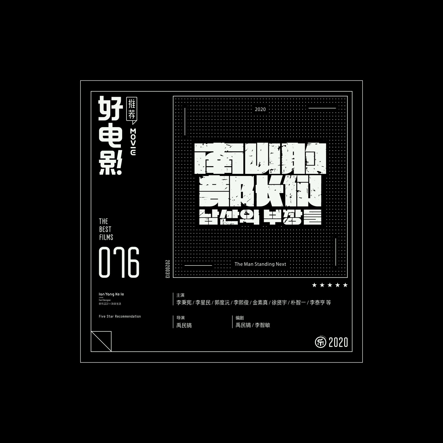 Interesting Chinese Creative Font Design-Good movie recommendation series
