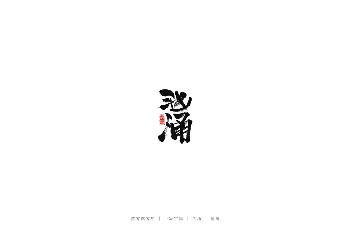 Interesting Chinese Creative Font Design-Stylish handwriting brush font design