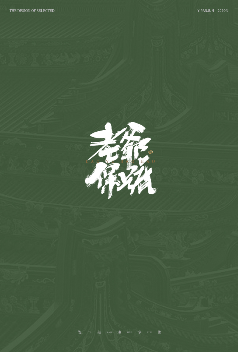 Interesting Chinese Creative Font Design-Some handwritten fonts are presented