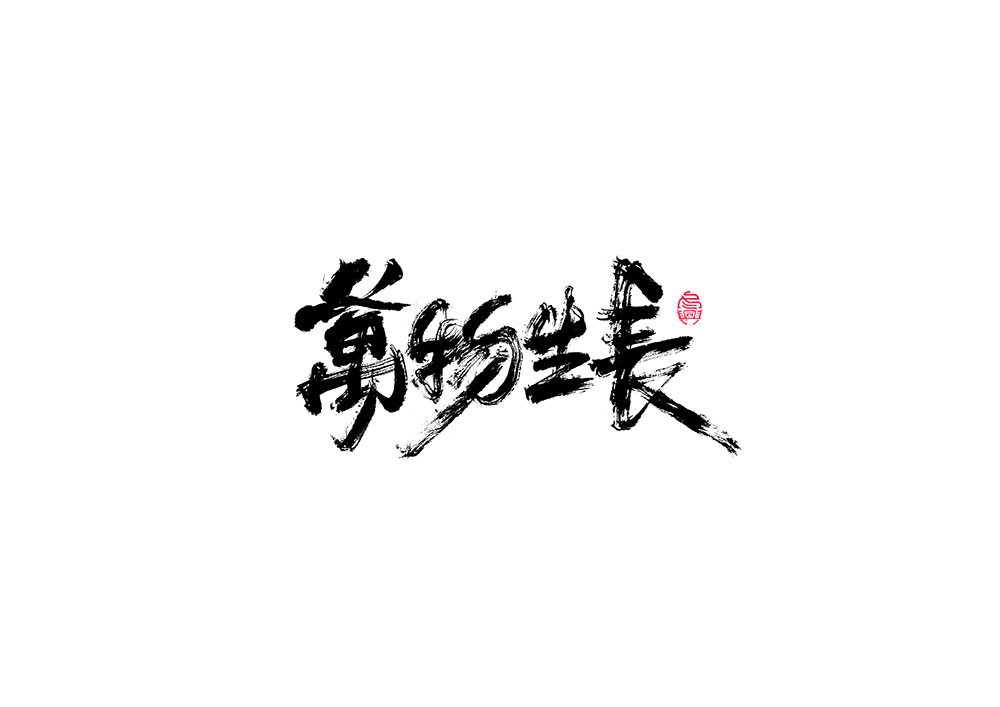 Interesting Chinese Creative Font Design-Sharp handwriting brush font design