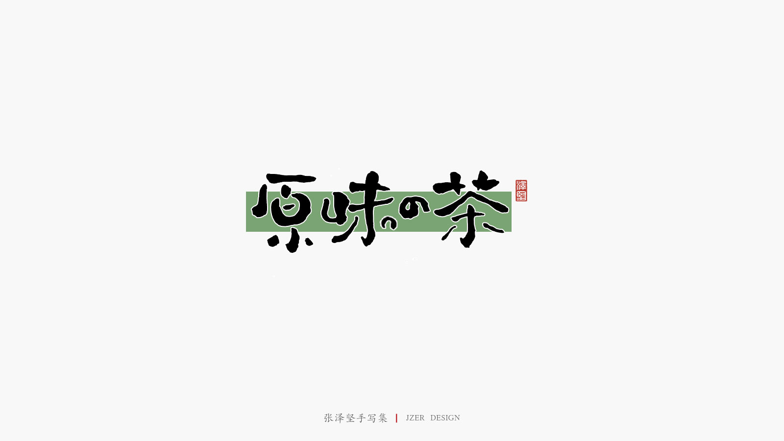 Interesting Chinese Creative Font Design-Collision between Handwriting and Color Block