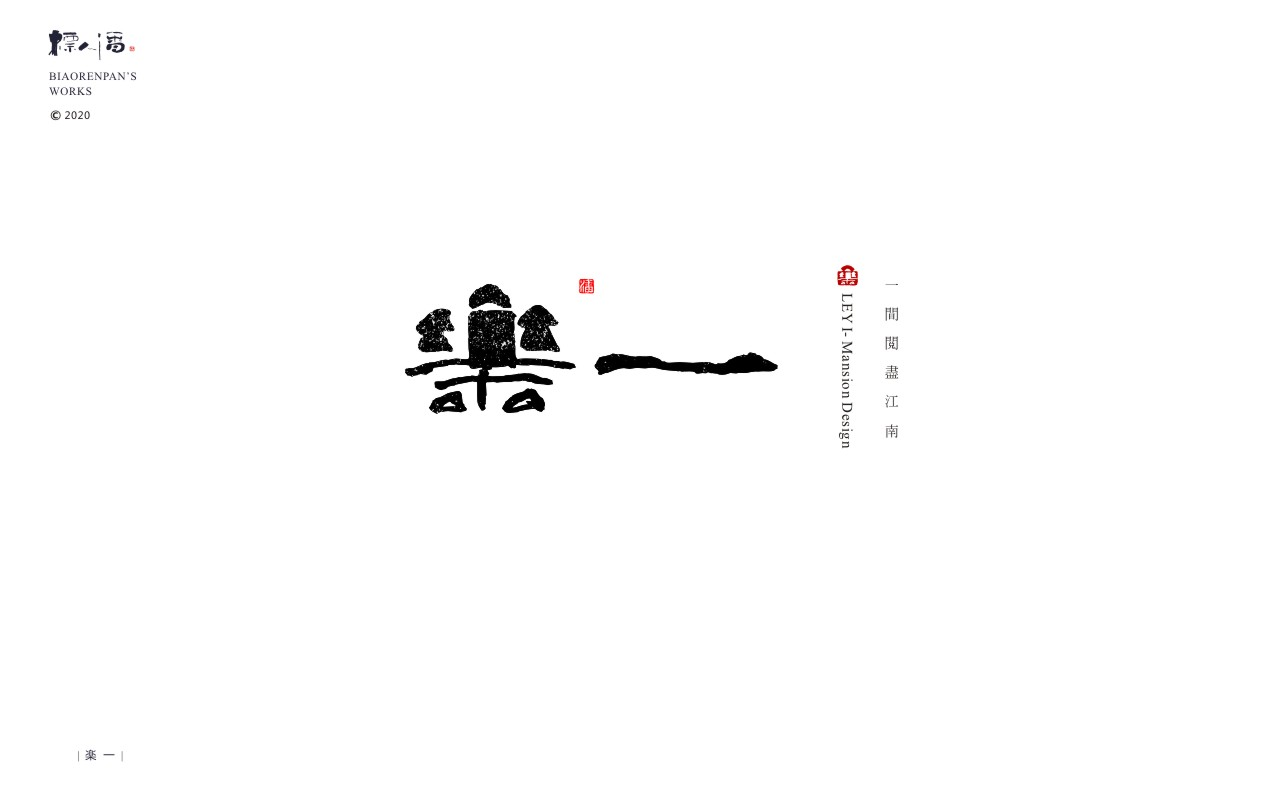 Interesting Chinese Creative Font Design-What is the visual effect when words and landscape paintings are combined