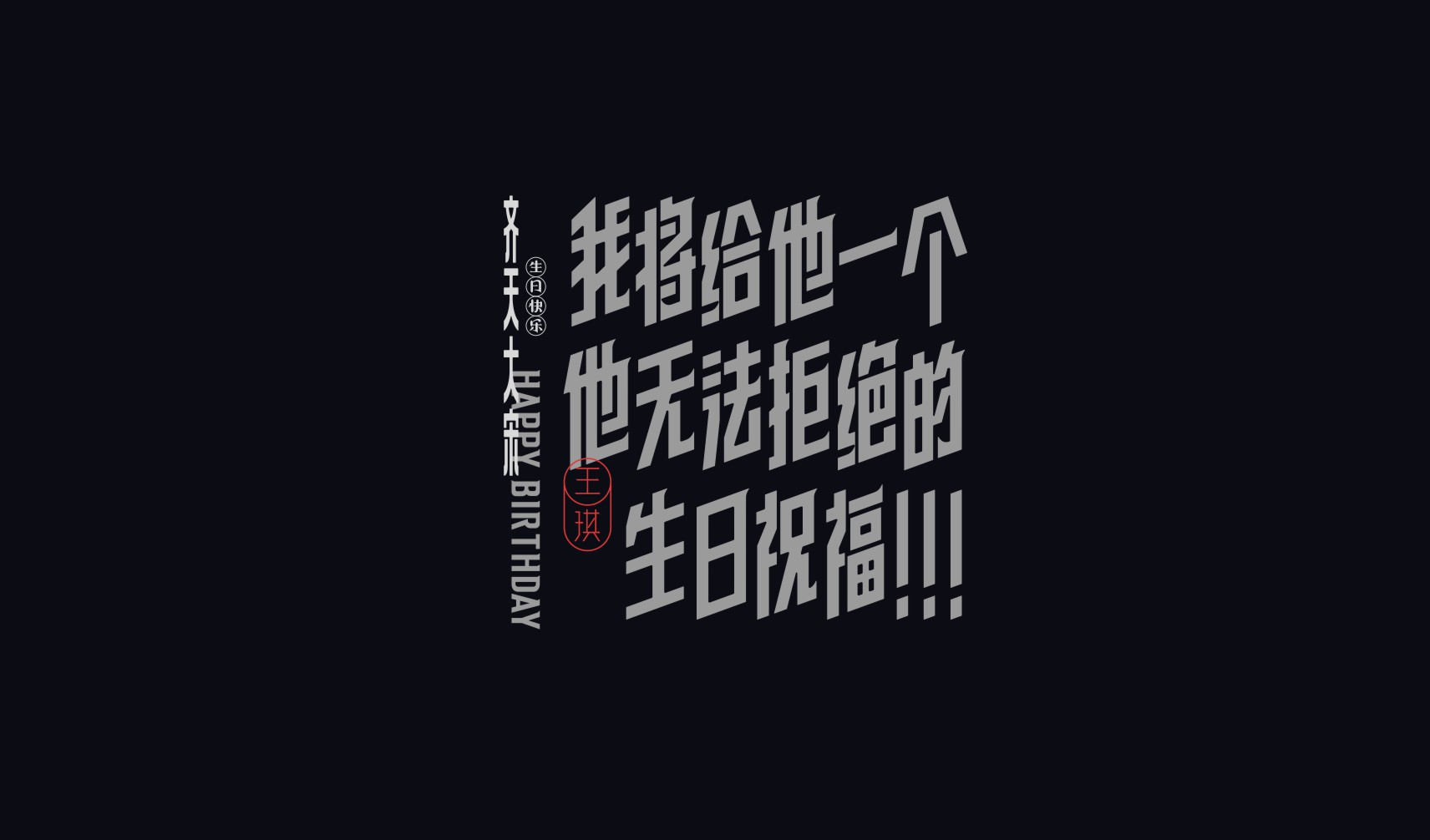 Interesting Chinese Creative Font Design-The combination of typography and layout design of New Year pictures