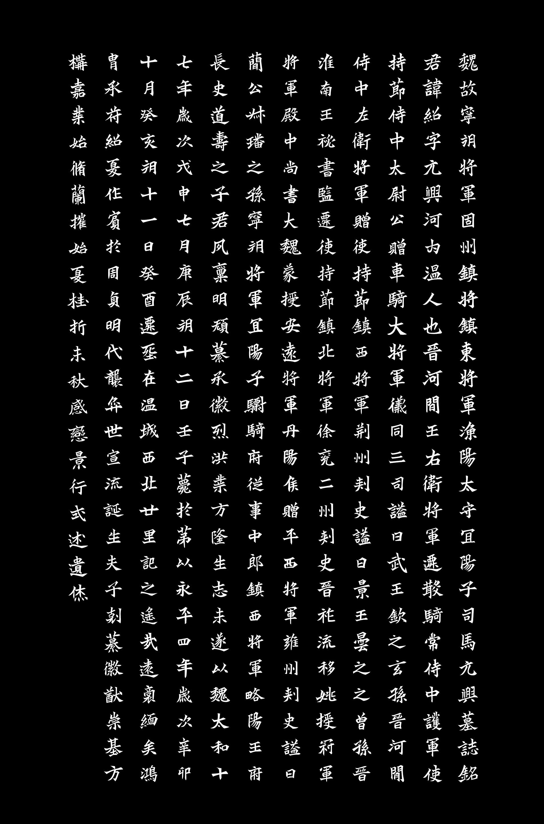 Interesting Chinese Creative Font Design-The Epitaph of Si Mashao in Northern Wei Dynasty