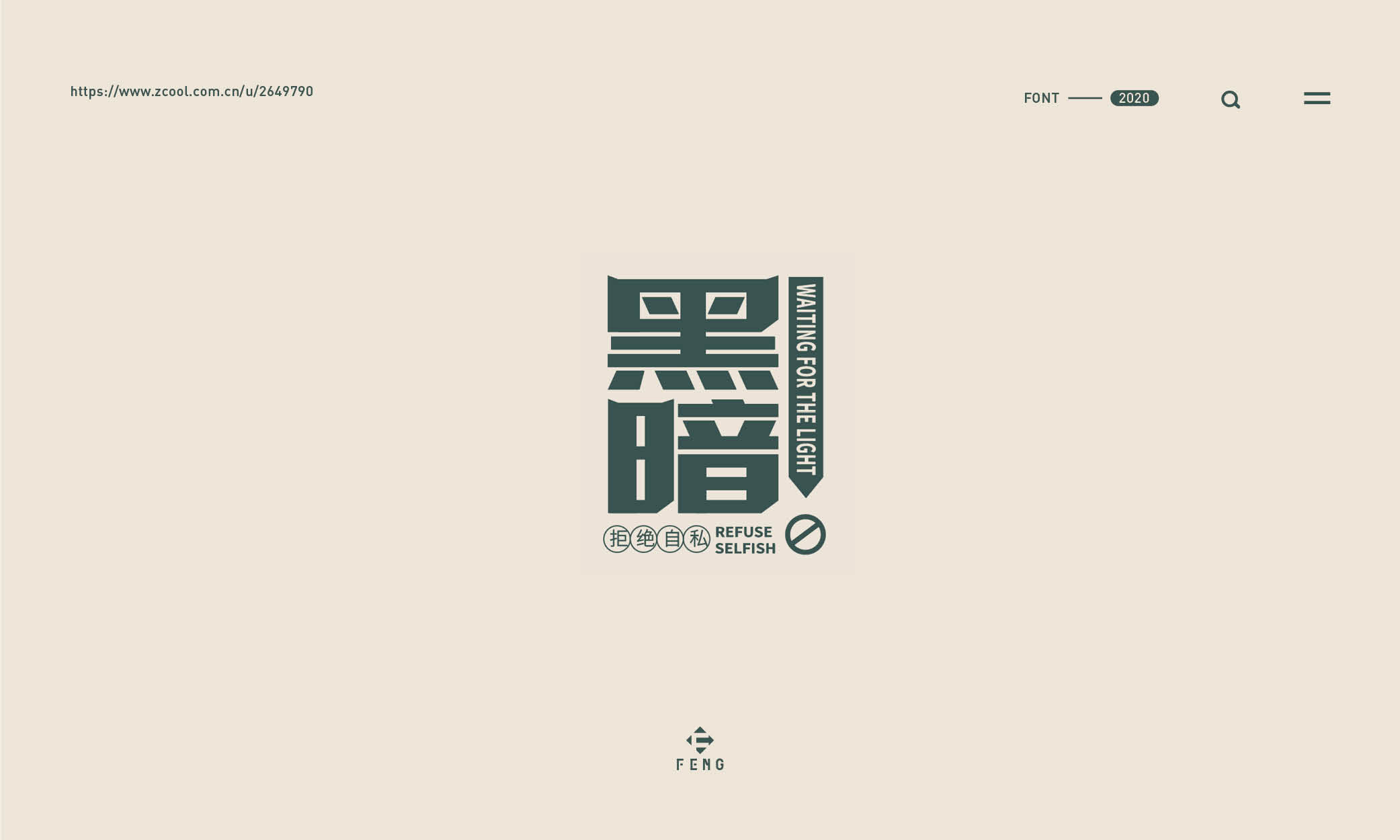 Interesting Chinese Creative Font Design-Cute, Small and Fresh Font Design