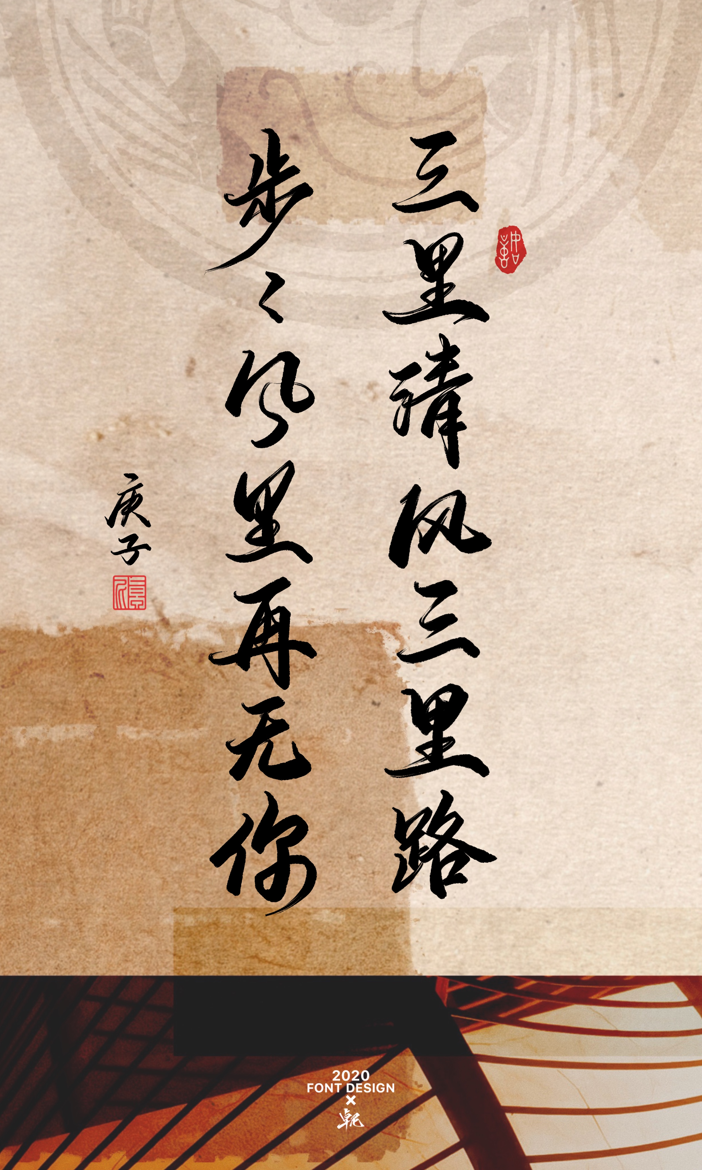 Interesting Chinese Creative Font Design-The Collision between Elegant Classical Chinese and Modern Chinese