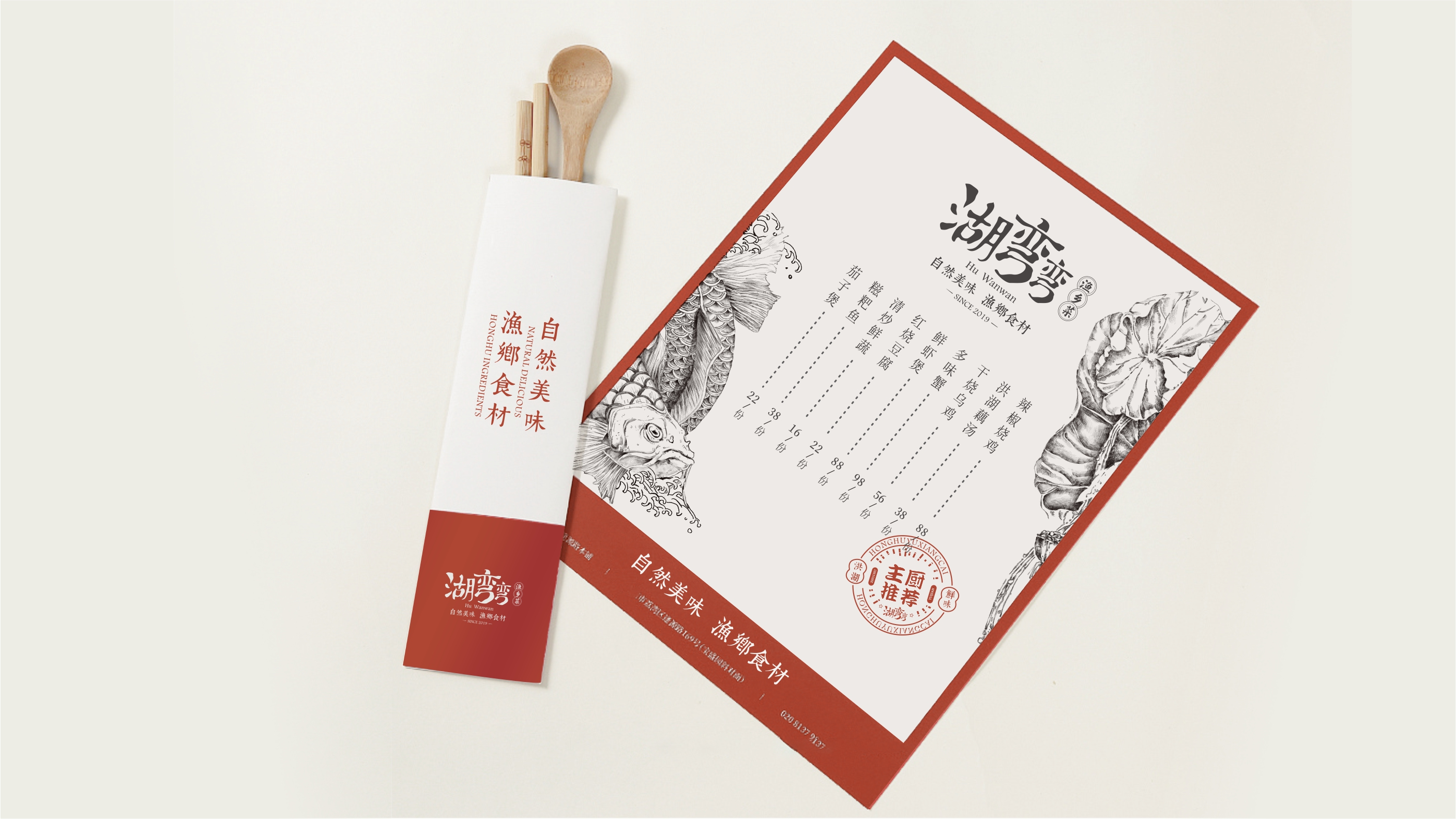 18P Restaurant Design Scheme Containing Chinese Culture