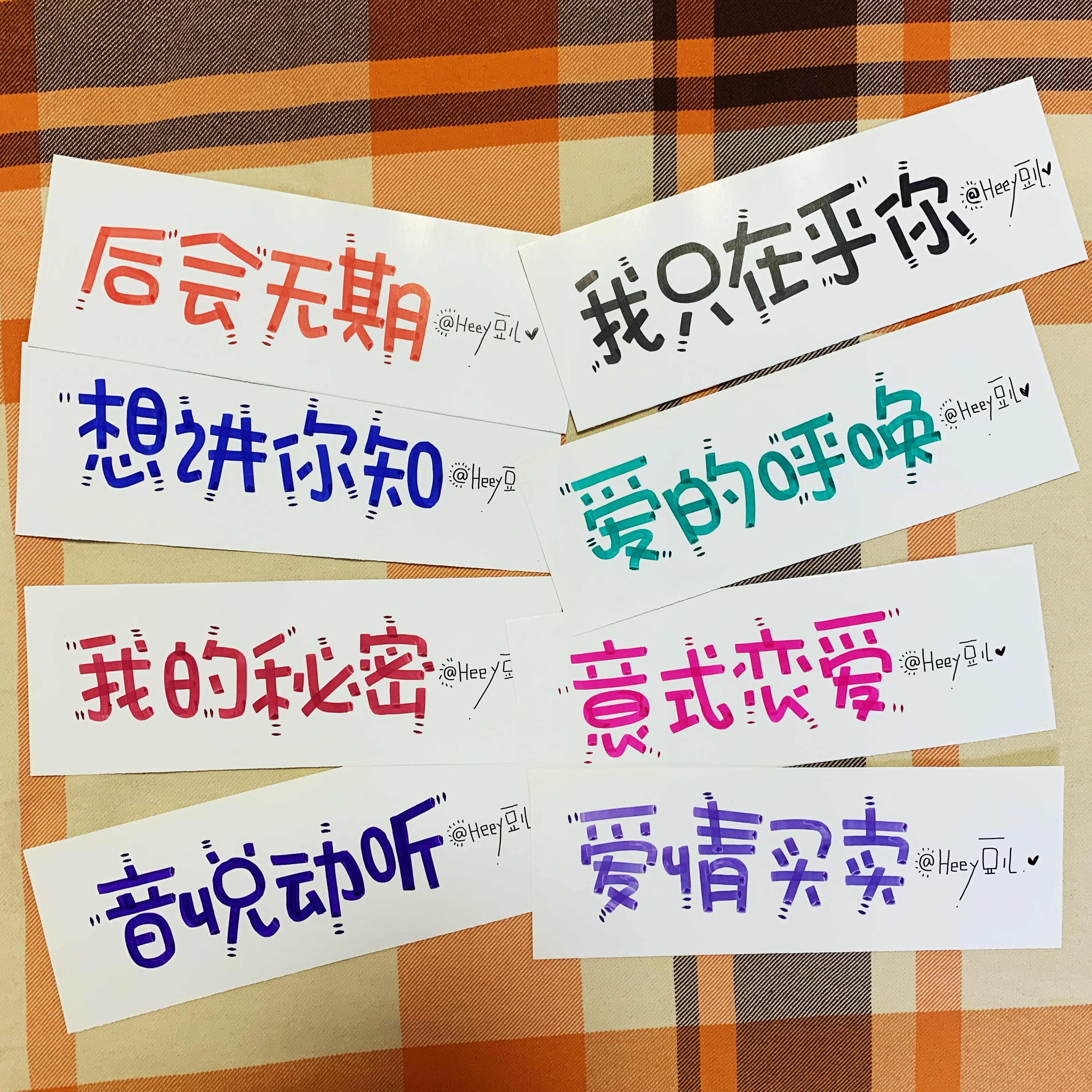 9P Creative Love Manifesto Personality Chinese Font Design